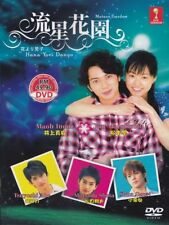 Hana Yori Dango 1 / Boys Over Flowers 1 Japanese Drama DVD with English Subtitle