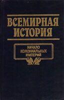 Всемирная История, Том 12 - Начало Колониальных Империй (Hardcover in Russian)