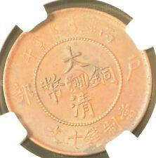 1906 CHINA Yunnan- Szechuan 10 Cent Copper Dragon Coin NGC AU Details