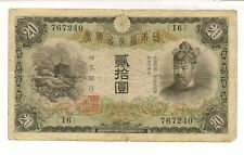 1 rare old Banknote from Japan! Hard To Find Issue!