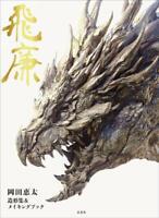 NEW KEITA OKADA Works & Techniques | JAPAN Sculptor Figure 3D Models Book ZBrush