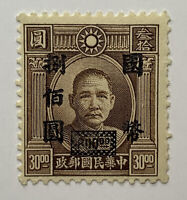 RARE 1946 CHINA STAMP #690 MINT NEVER HINGED MNH OVERPRINT ERROR ON 8