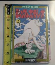 Kimba White Lion manga book Japanese Sunday comic  2 In USA JUNGLE Emperor LEO