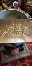 Antique Islamic Bronze Arabic calligraphy
