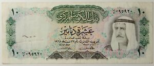 Kuwait 10 Dinars L.1968, P-10 Second issue