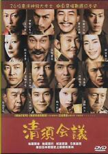 The Kiyosu Conference DVD Yakusho Koji Matsuyama Kenichi Japanese NEW R3 Eng Sub