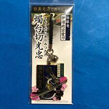 F/S Japanese Sword Shokudaikiri Mitsutada Chain Strap Shippo Cloisonne