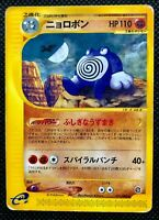 Poliwrath 051/088 - Split Earth E Series - Pokemon Card Japanese Very Rare F/S