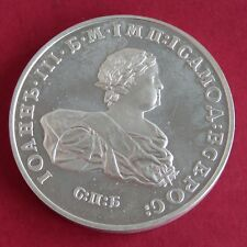 RUSSIA 1741 IVAN VI SILVER PROOF PATTERN COIN/MEDAL 1 ROUBLE - mintage 180