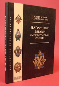 Imperial Russian BREAST BADGES BOOK by Andolenko & Werlich NEW hc BIG 214pp NICE