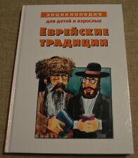 Russian JEWISH tradition Еврейские традиции иллюстрир энциклопедия  kids limited