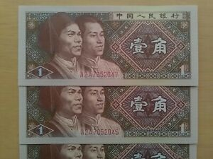 25 X 1 Jao Chinese BanknoteS UNC/MINT CONDITION CONSECUTIVE NO'S 1980 39 YRS OLD