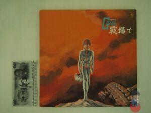 Gundam on the Battlefield Soundtrack Vinyl LP 33RPM (SKD(H)2015) 1st Press LTD