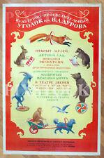 1958 Soviet Russian CIRCUS Genuine POSTER DUROV ANIMAL Theatre