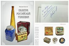 Autograph RUSSIAN PACKAGING catalog tin box TOBACCO tea RUSSIA USSR candy sweets