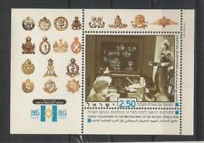 Israel 1995 Jewish Volunteers in British Army - WW2 --  MNH S/S -- charity sale