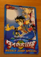 DRAGON QUEST WEEKLY JUMP SPECIAL CARDDASS CARTE 30 LIMITED 3000 JAPAN MINT