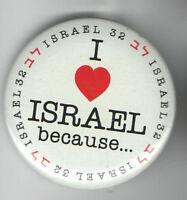 1980 pin I HEART Love ISRAEL Hebrew Jewish Judaism 32nd Anniversary Statehood