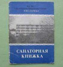 carnet de santé de l'Académie des sciences de Biélorussie