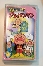 Animation Video VHS- Anpanman (Japanese Version)