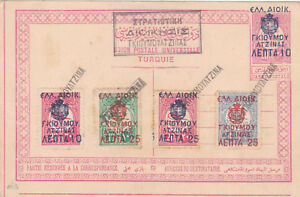 GREECE THRACE 1913 GUMULDJINA OCCUPATION FULL SET ON POSTAL CARD HELLAS 1/4 RRR