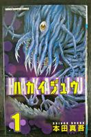 ハカイジュウ ─ Hakaiju  ─ Volume 1 - Japan Import