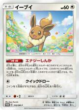 Pokemon Card Japanese Eevee 310/SM-P World Hobby Fair Promo M/NM
