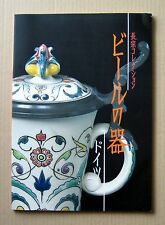 Beer no Utsuwa (vessel) - Germany, Nagamune Collection, Catalogue / 1998
