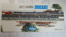 Japan Commemorative Ticket Pass, Starting of 10 cars Express train, 1977, Unused