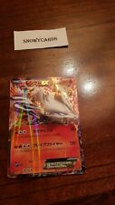 Japanese - 1st Edition - Reshiram EX - 021/093 - Pokemon - EBB