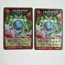 Dragon Ball Z Cards D-367 lot of 2 kinds of HOLO Prism