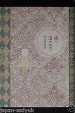 JAPAN Miyako Hasumi Artworks: Matou Sukiiro no (Art book)