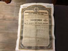 1 OBLIGATION / EMPRUNT RUSSE 125 ROUBLES A 4 % DE 1893  RUSSIA BOND GOLD