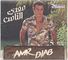Amr Diab new album 2017: Meaddy El Nas, Awel 7aga, Agmal 3oyoun, Albi ~Arabic CD