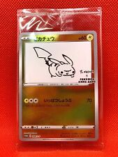 Pokemon Card Game Pikachu PROMO E 208/S-P YU NAGABA limited Unopened Japanese