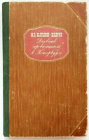 1986 VTG Diary of a provincial in St. Petersburg by Saltykov-Shchedrin Russian
