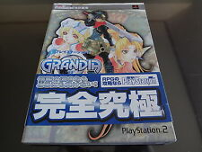 Guidebook for Grandia Kanzen Kyukyoku Playstation 2 Japan
