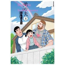 NEW Otouto no otto My Brother's Husband Vol.4 Japanese Ver Manga tagame gengoroh