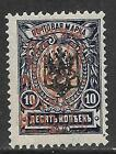 RUSSIA OFFICE IN TURKISH 1921 ERROR SC # 326a MLH