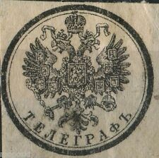 EARLY IMPERIAL RUSSIA TELEGRAPH SEAL CUT OUT