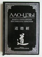 In Russian book by Lao Tzu. Book of the Way of Life. Leo Tolstoy. Лао-Цзы.