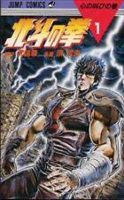 Fist of the North Star vol.1 Manga Comic Japanese
