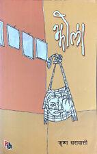 Jhola - Krishna Dharabasi