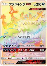 Pokemon Card Japanese Sun & Moon 058/050 Guzzlord Gx Hr Sm4A Mint