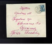 1940 Russia USSR cover Domestic Use