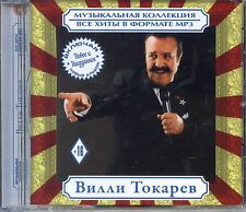 VILLY TOKAREV ТОКАРЕВ CD 150 songs  15 albums  BEST SONGS    RESTORAN SONGS