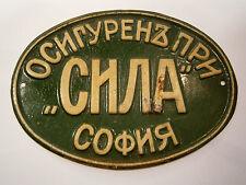 "VINTAGE BULGARIAN SOFIA TIN ROYAL SIGN PLAQUE 1930's ""SILA"" INSURANCE COMPANY"