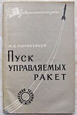 Guided missile Balistic missile Anti-aircraft weapon rocket troops Russian book