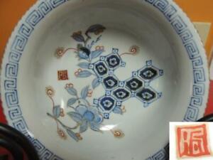 "Japanese Arita 6.5"" Bowl geometric floral Meiji / Edo 18th/19th Imari RED Hizen"
