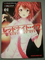 REDNIGHT EVE 1 Japanese comic anime manga sexy Kenji Saito Dragon Age